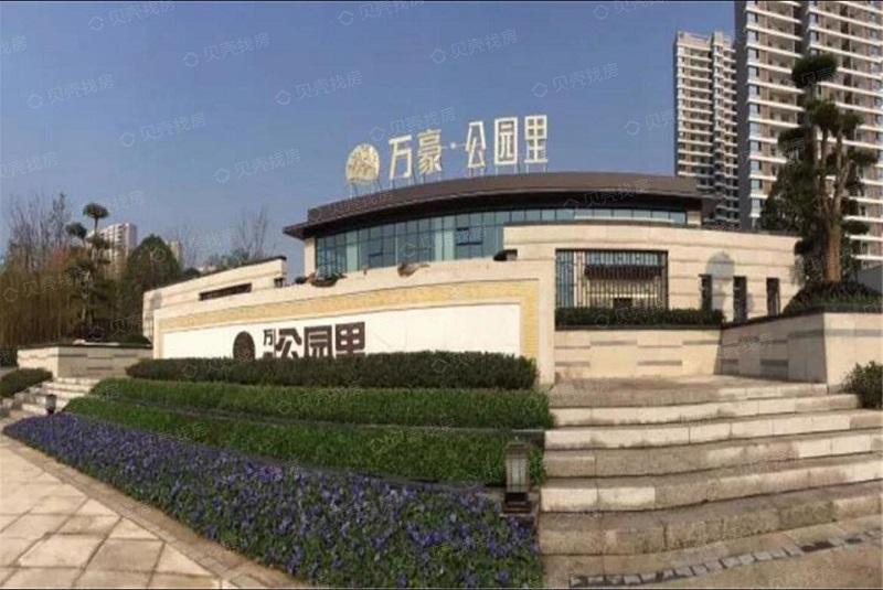 深圳皇迪智能锁走进宜昌万豪.公园里