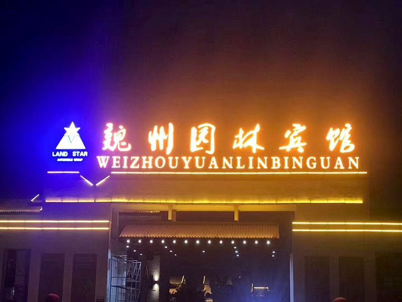 皇迪酒店宾馆锁走进魏州.园林宾馆
